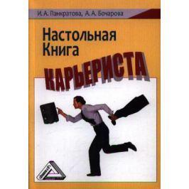 Панкратова И., Бочарова А. Настольная книга карьериста