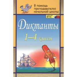 Дьячкова Г. (авт.-сост.) Диктанты. 1-4 классы
