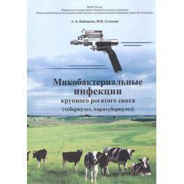 Найманов В., Гулюкин М. Микробактериальные инфекции крупного рогатого скота (туберкулез, паратуберкулез)
