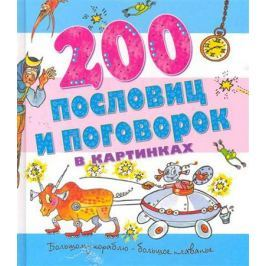 Лебедева Н. (ред) 200 пословиц и поговорок в картинках