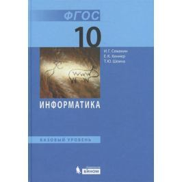 Семакин И., Хеннер Е., Шеина Т. Информатика. 10 класс. Базовый уровень. Учебник