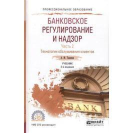 Тавасиев А. Банковское регулирование и надзор. Часть 2. Технология обслуживания клиентов. Учебник