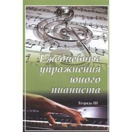 Левин Ю. (сост.) Ежедневные упражнения юного пианиста. Тетрадь III