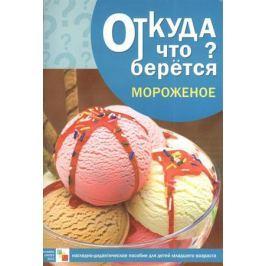 Наглядно-дидактическое пособие для детей младшего возраста
