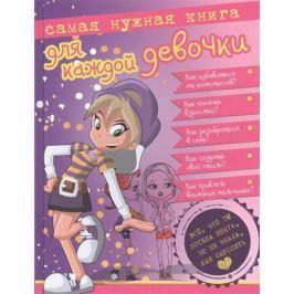 Ермакович Д. Самая нужная книга для каждой девочки. Все, что ты хотела знать, но не знала, как спросить