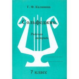 Калинина Г. Сольфеджио. Рабочая тетрадь. 7 класс