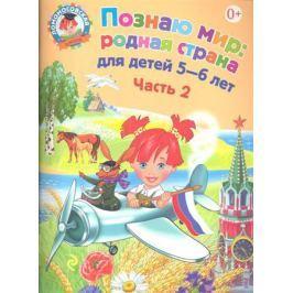 Липская Н. Познаю мир: родная страна для детей 5-6 лет в двух частях. Часть 2