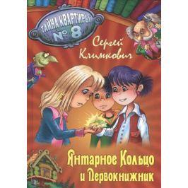Климкович С. Янтарное Кольцо и Первокнижник. Приключенческая повесть