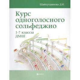 Шайхутдинова Д. Курс одноголосного сольфеджио. 1-7 классы ДМШ