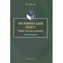Маслова В. Поэтический текст. Новые подходы и решения. Учебное пособие