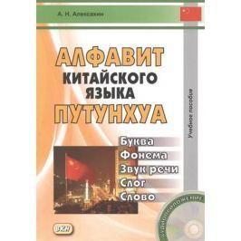 Алексахин А. Алфавит китайского языка путунхуа. Учебное пособие (+CD)