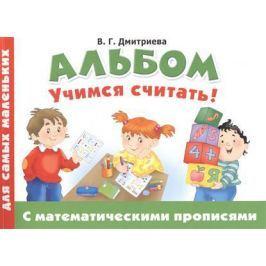 Дмитриева В. Альбом