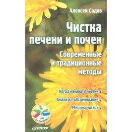 Садов А. Чистка печени и почек. Современные и традиционные методы