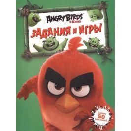 Анастасян С. (ред.) Angry Birds. Задания и игры. Более 50 наклеек!