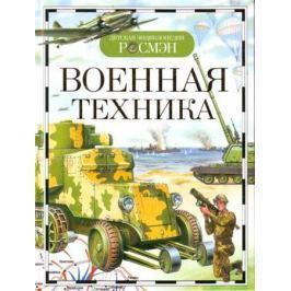Дыгало В.А. и др. Военная техника
