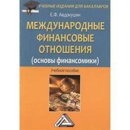 Авдокушин Е. Международные финансовые отношения (основы финансомики). Учебное пособие