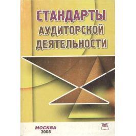 Четвертакова Е. (ред.) Стандарты аудиторской деятельности