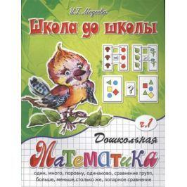 Медеева И. Дошкольная математика. Ч. 1