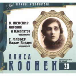 Лазарева Е. Великие исполнители. Том 28. Алиса Коонен (1889-1974). (+аудиокнига CD