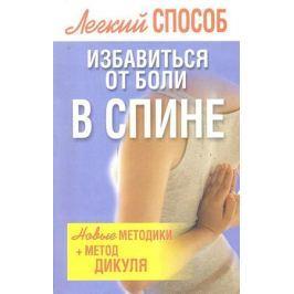 Надеждина В. (сост.) Легкий способ избавиться от боли в спине