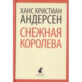 Андерсен Х.К. Снежная королева. Сказки