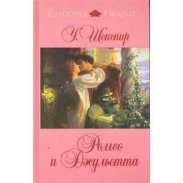 Шекспир У. Ромео и Джульетта