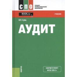 Суйц В. Аудит. Учебник для СПО