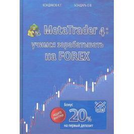 Кондаков К., Бондарь О. Metatrader 4: Учимся зарабатывать на Forex