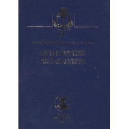Пономарев С., Грозеску Ю., Бахарева А. Корма и кормление рыб в аквакультуре