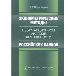 Пересецкий А. Эконометрические методы в дистанционном анализе деятельности российских банков