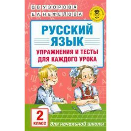 Узорова О., Нефедова Е. Русский язык. 2 класс. Упражнения и тесты для каждого урока