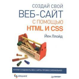 Ллойд Й. Создай свой веб-сайт с помощью HTML и CSS