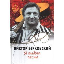 Берковский В. Я выбрал песню