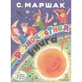 Маршак С. Разноцветная книга