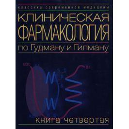 Гилман А. (ред.) Клиническая фармакология по Гудману и Гилману Кн.4