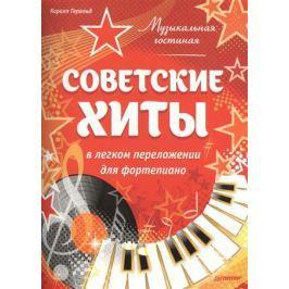 Герольд К. Советские хиты в легком переложении для фортепиано