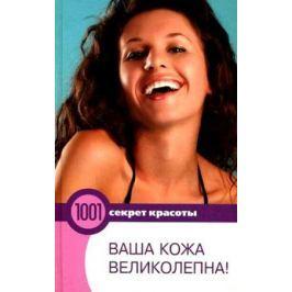 Гаврилова А. Ваша кожа великолепна
