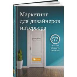 Митина Н., Горский К. Маркетинг для дизайнеров интерьера: 57 способов привлечь клиентов