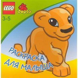 Lego Раскраска для малыша