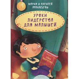 Афанасьев А., Афанасьева М. Уроки лидерства для малышей