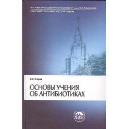 Егоров Н. Основы учения об антибиотиках