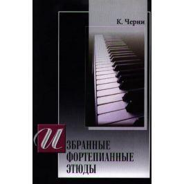 Черни К. Избранные фортепианные этюды