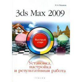Резников Ф. 3ds Max 2009 Установка настройка и результ. работа