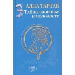 Тартак А. Тайны здоровья и молодости. Книга 3