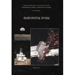 Дубкова С. Фамильные тайны Солнечной системы. Фавориты Луны
