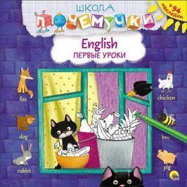 Костина В. (ред.) English. Первые уроки. 94 наклейки