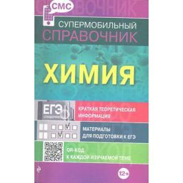 Варавва Н. Химия. Краткая теоретическая информация. Материалы для подготовки к ЕГЭ. QR-код к каждой изучаемой теме