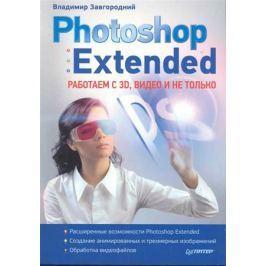 Завгородний В. Photoshop Extended работаем с 3D видео и не только