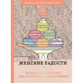 Полбенникова А. (ред.) Женские радости