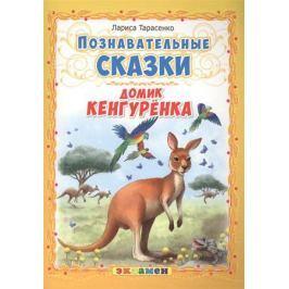 Тарасенко Л. Домик кенгуренка. Познавательные сказки